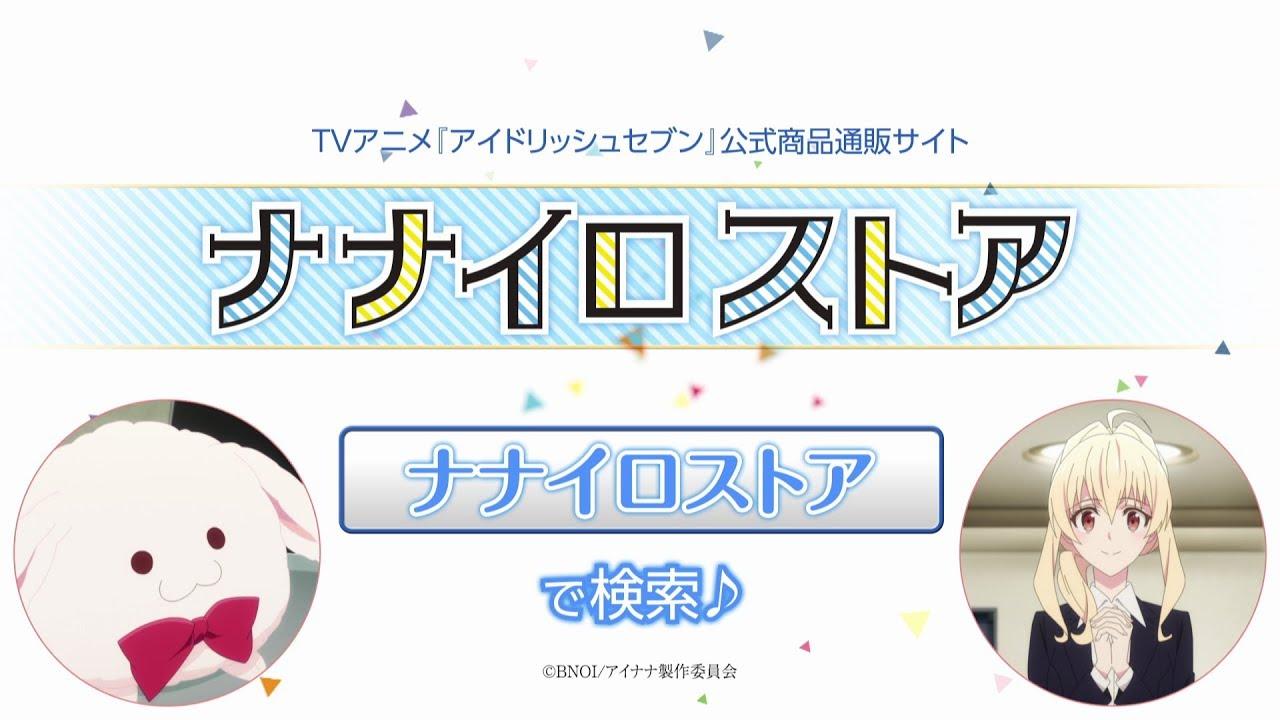 TVアニメ「アイドリッシュセブン」ナナイロストア告知CM(小鳥遊紡Ver.)
