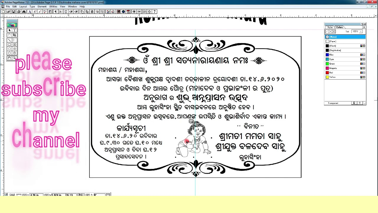 odia ekosia card format annprasanna card design in adobe pagemaker hindu birthday ଏକ ଇଶ ଆ କ ର ଡ