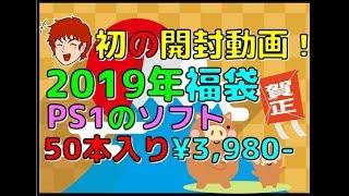 初の開封動画!2019年 福袋 プレステ1 のソフト50本入り¥3,980-を一気に開けてみた!(PS)