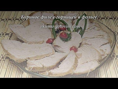 филе куриное рукаве рецепт с фото