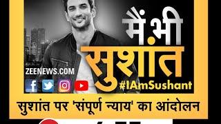 #IAmSushant : Sushant के लिये सबसे बड़ा डिज़िटल आंदोलन - 'मैं भी Sushant' | TTK | TTK Live