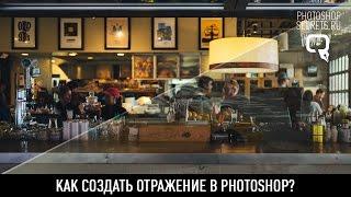 Как создать отражение в photoshop?