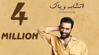 مصطفى الربيعي - اتشابه وياك ( حصريا )   2021    Mustafa Al Rubaie -  Atshabh Weyak