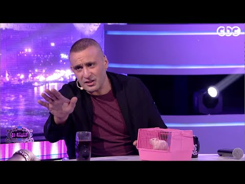 الليلة دي   أروي تفاجئ أحمد السقا بـ فأر وهو أكتر شئ بيخاف منه