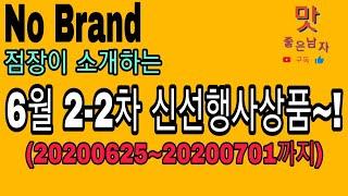 [노브랜드] 점장이 소개하는 6월2-2차 신선행사~!