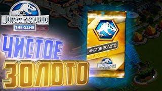 ЧИСТОЕ ЗОЛОТО - Jurassic World The Game #100