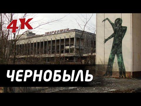 ЧЕРНОБЫЛЬ (1 серия) [2019] – Видеоотчет о поездке 4K - Chernobyl (2019) | Episode 1