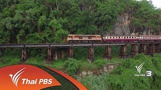 Spirit of Asia : ทางรถไฟสายมรณะที่สาบสูญ (4 ธ.ค. 59)