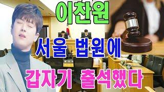 급한 소식!!! 이찬원이 서울 법원에 갑자기 출석했다.…