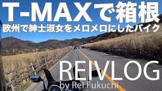 T-MAXで箱根を流してサラリレビューな「れい散歩」