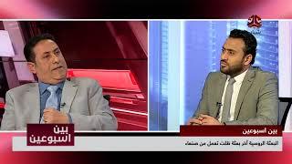 ماذا بعد خروج البعثة الروسية من صنعاء | مع عباس الضالعي | بين اسبوعين | تقديم عبدالله دوبله