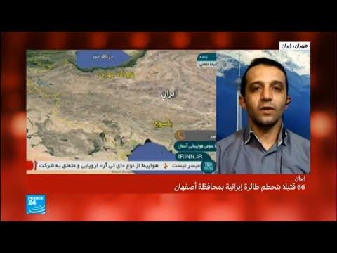 تفاصيل عن تحطم الطائرة الإيرانية -إيه تي آر72-  - نشر قبل 2 ساعة