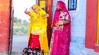 शादी से वापस लॉट आई ससुराल लेकिन बहु का डांस अभी तक नहीं गया   सास को किया हैरान   Rajasthani Comedy