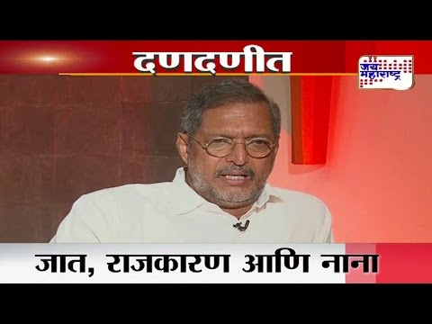 NANA PATEKAR EXCLUSIVE INTERVIEW ON JAI MAHARASHTRA SEG 2