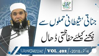 VOL_0492_DT_04_10_18 ll Jinnati Aur Shaitani Hamlon Sy Bachne Klye Hifazti Dhaal