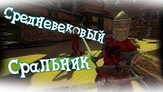 Средневековый сральник (CombiGames #8)