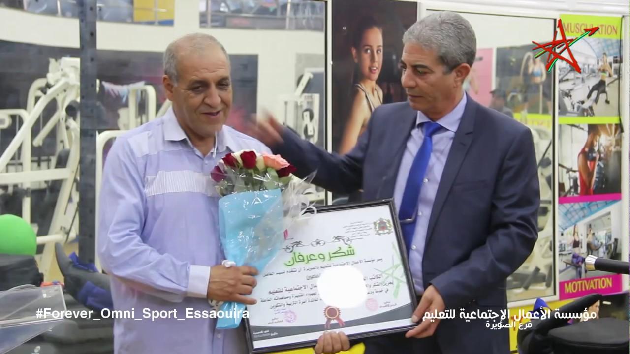 Photo of حفل إفتتاح قاعة الرياضة التابعة لمؤسسة الأعمال الاجتماعية للتعليم فرع الصويرة – الرياضة