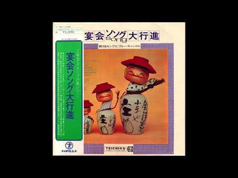 殿さまキングス 炭坑節(福岡県民謡)1970