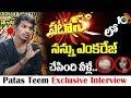 నన్ను ఎంకరేజ్ చేసింది వాళ్లే.. | Patas Team Exclusive | Yadamma Raju |  Express Hari | 10TV