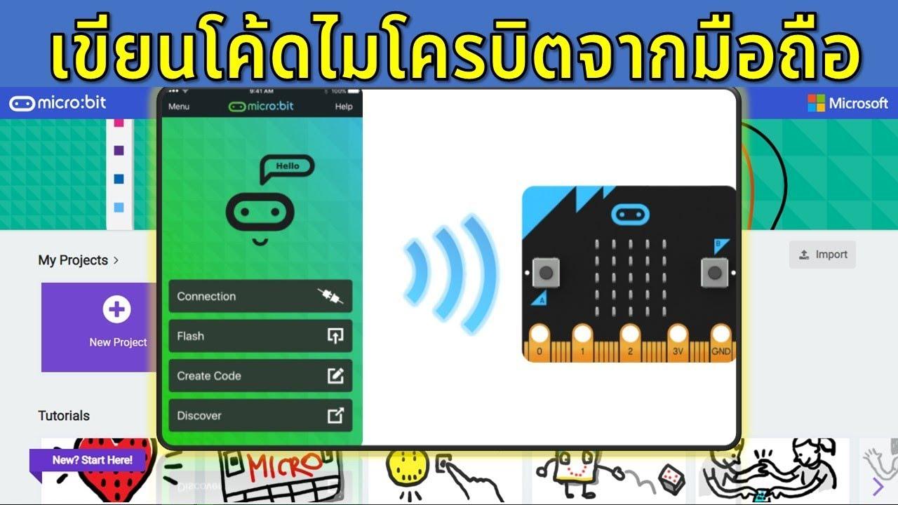 Microbit การเขียนโค้ดไมโครบิตผ่านสมาร์ทโฟน