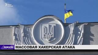 видео Сотни тысяч компьютеров в России атаковал рекламный вирус