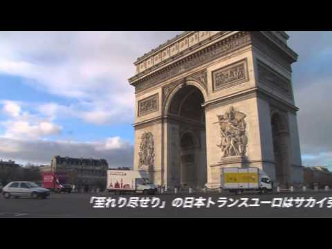 サカイ引越センター&トランスユーロ in Paris