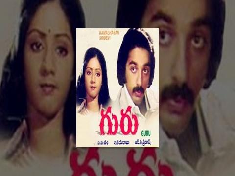 Guru - Telugu Full Movie : Kamal Haasan, Sridevi