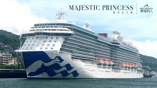 盛世公主號 - 日本之旅 Majestic Princess Ship Tour with Japan Vlog