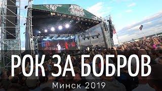 Баста, Ляпис98, Мумий тролль, Монеточка, Дудь - Рок за Бобров 2019 (Взгляд участника)