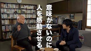 【ASKA書きおろし詩集】谷川俊太郎×ASKA 奇跡の対談 -序章-