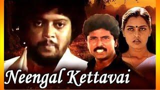 Neengal Kettavai | Tamil Full Movie | Thiagarajan | Silk Smitha
