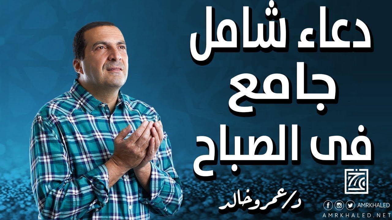 دعاء شامل جامع فى الصباح ادعي بيه ربنا يكرمك في حياتك Youtube