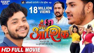 मैं तेरा आशिक़ - Main Tera Aashiq   Ankush Raja, Poonam Dubey   Superhit Bhojpuri Movie 2021
