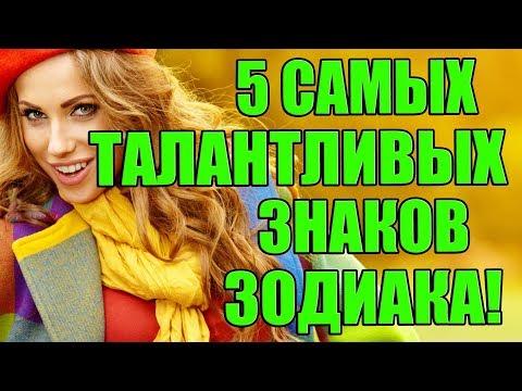 5 САМЫХ ТАЛАНТЛИВЫХ ЗНАКОВ ЗОДИАКА!!!