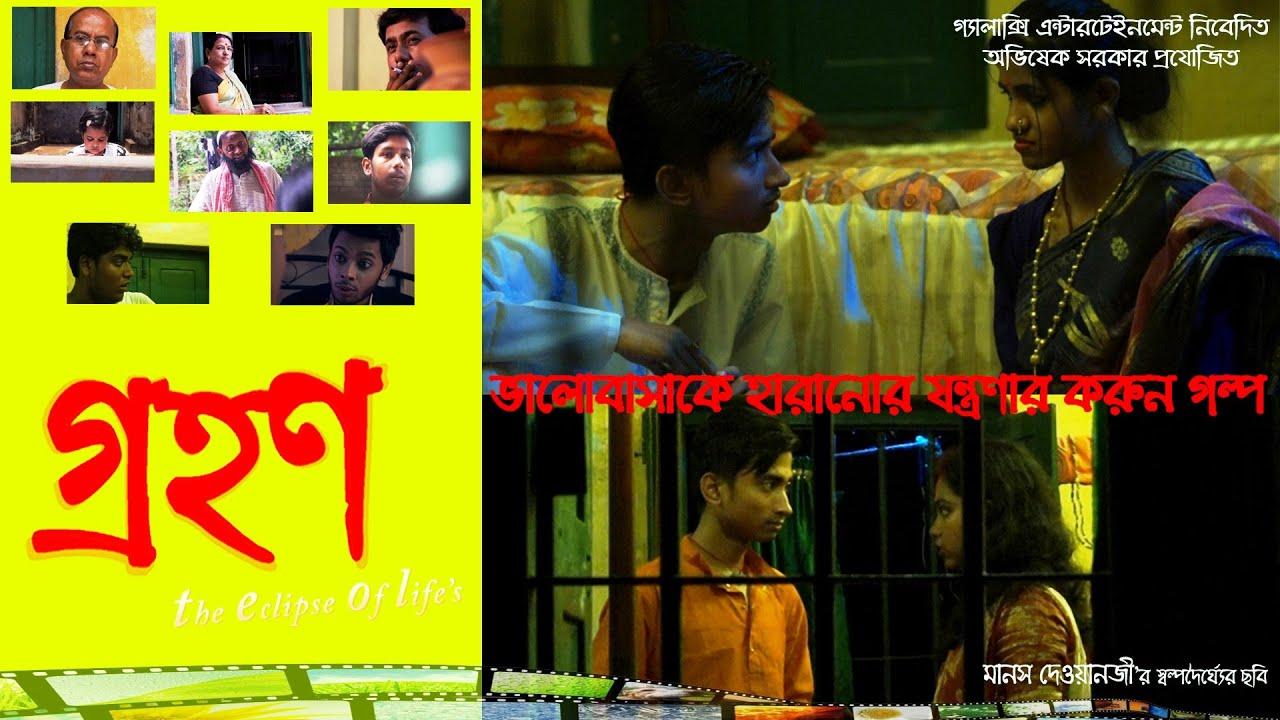 Grohon | গ্রহণ | New Bengali Movie HD|Galaxy Entertainment | Manash Dewanji |2020 #Grohon #Shortfilm