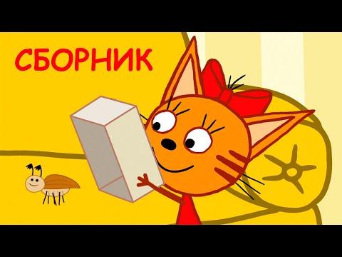 Три Кота | Сборник майских серий | Мультфильмы для детей