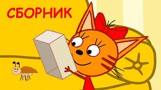 Три Кота Сборник майских серий Мультфильмы для детей