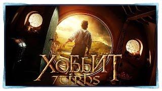 Играем в The Hobbit - #7 (Гоблинские шахты)