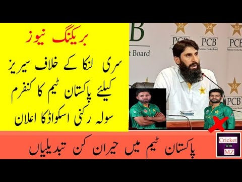 Download Misbah ul Haq Announced Confrim16 members ODI  PAK Squad Against SL series 2019 .