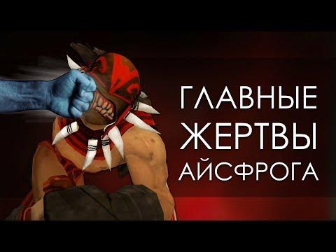 видео: 5 Героев Которых УБИЛ Айсфрог
