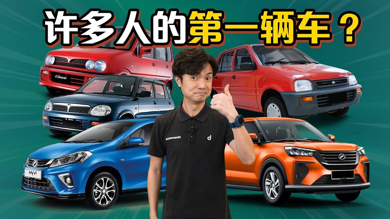 本土神話?影響馬來西亞人的5大 Perodua 車款!(汽车咖啡馆) automachi.com 马来西亚试车频道