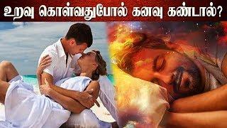 உறவு கொள்வது போல் கனவு கண்டால் | கனவு பலன்கள் |  கனவில்  | Kanavu Palangal | Kanavil | Tamil Amutham