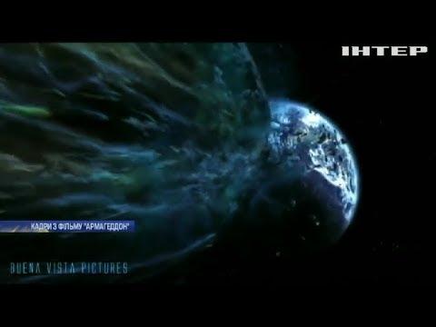 Подробности: До Землі наближається астероїд-вбивця