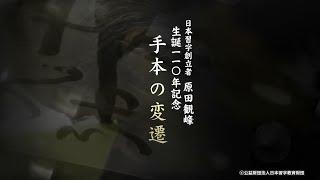 原田観峰生誕110年記念動画
