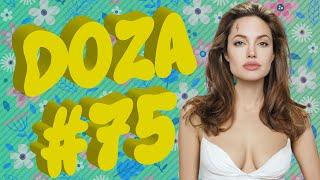 COUB DOZA #75 / Best Cube, лучшие приколы 2020 и смешные видео / Коубы и coube от канала Доза Смеха