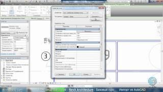 AVysotskiy.com - Видеокурс Revit Architecture - 804 - Импорт из AutoCAD 1(, 2011-09-15T16:39:49.000Z)