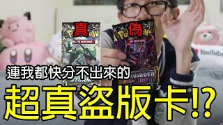 老爹玩PTCG 盜版卡片又一遭!?來自馬來西亞的超真盜版卡! thumbnail
