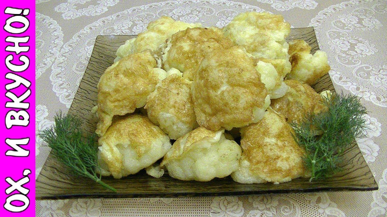 блюда из отварной цветной капусты рецепты быстро и вкусно