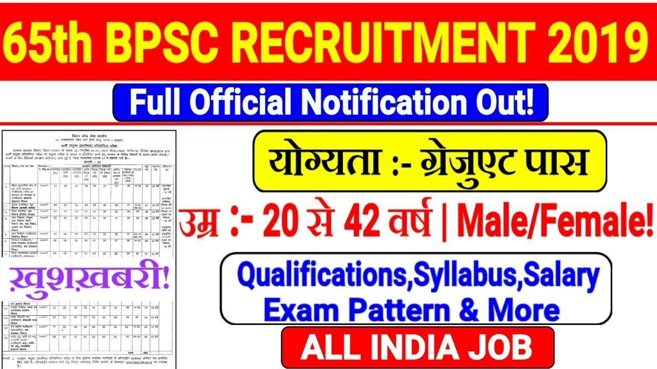Bpsc 2019 notification