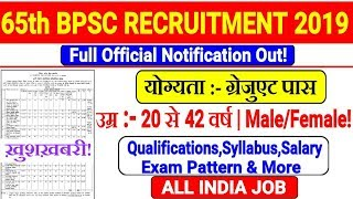 65th BPSC RECRUITMENT 2019 FULL OFFICIAL NOTIFICATION OUT//Apply 65th Bpsc Form Online